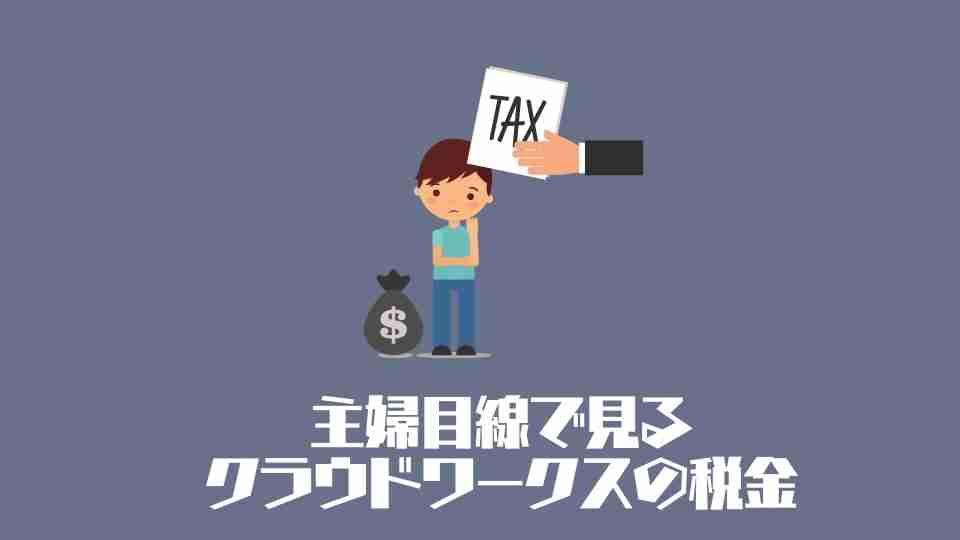 <画像>主婦目線で見るクラウドワークスの税金について