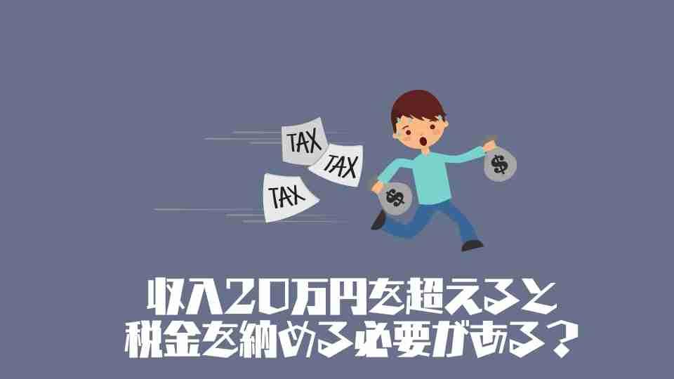 <画像>クラウドワークスで収入20万円を超えると税金を納める必要がある?
