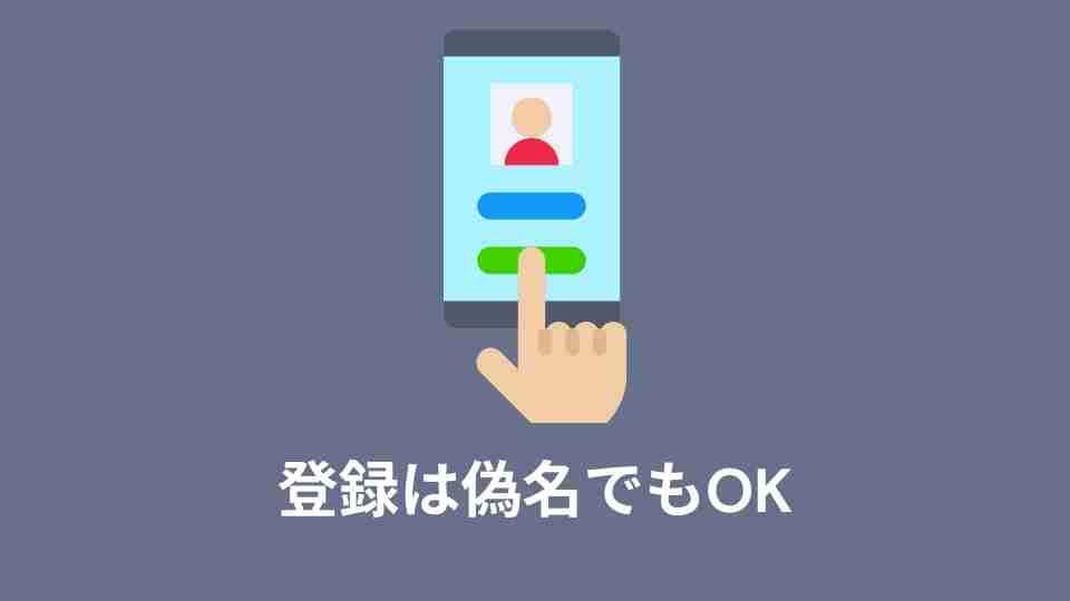 <画像>クラウドワークスの登録は偽名でもOK【本名は不要】