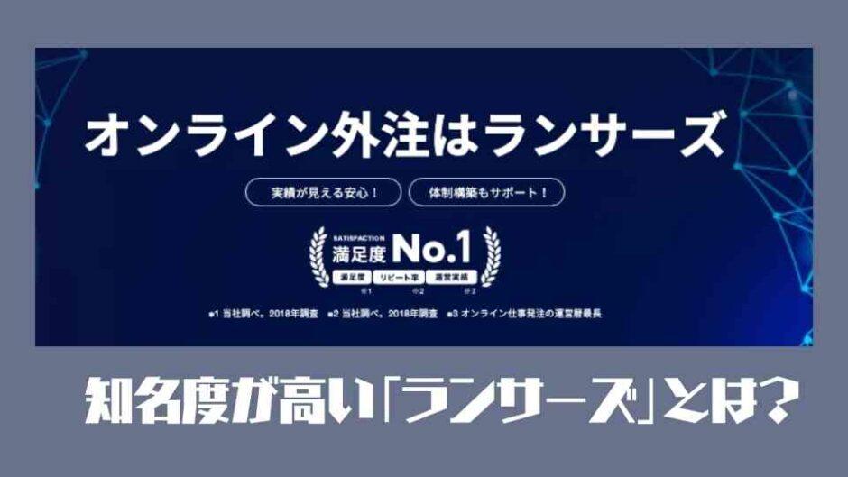 <画像>ランサーズの口コミ・評判