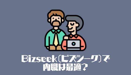 Bizseek(ビズシーク)で内職は最適?内職におすすめの案件も紹介