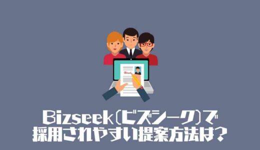 Bizseek(ビズシーク)で採用されやすい提案方法は?提案の仕方を解説