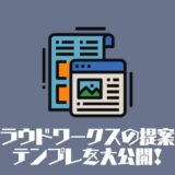 クラウドワークスの提案文のテンプレを大公開!