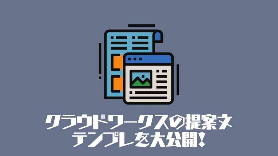 <画像>クラウドワークスの提案文のテンプレを大公開!