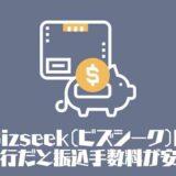 <画像>Bizseek(ビズシーク)は楽天銀行だと振込手数料が安いの?