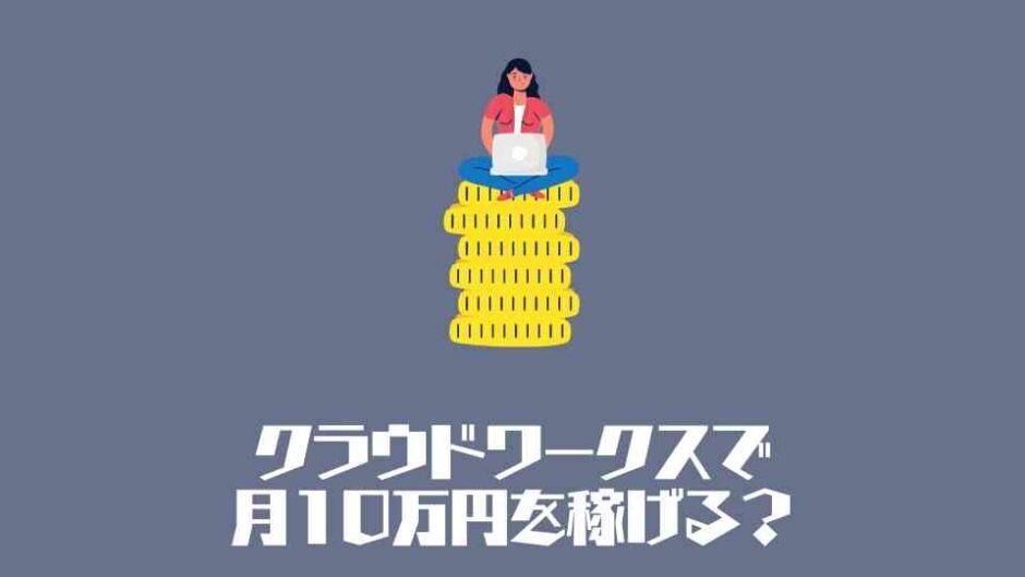<画像>クラウドワークスで月10万円を稼げる?月10万円を稼ぐ方法を徹底解説