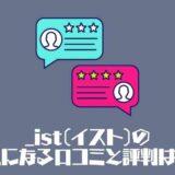 <画像>_ist(イスト)