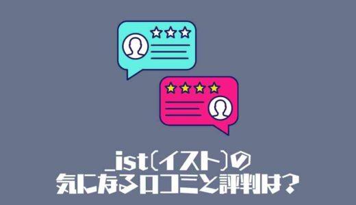 【_ist】(イスト)の口コミは?株式会社キャブステーションのクラウドソーシングの評判を徹底検証!