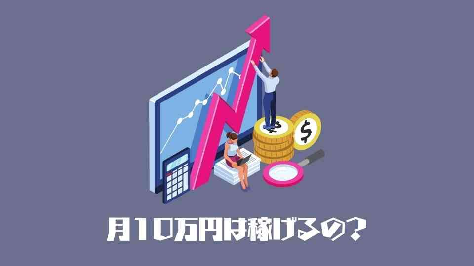 クラウドワークスで月10万円は稼げるの?