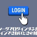 <画像>Bizseek(ビズシーク)でログインする方法とログインできないときの対処法