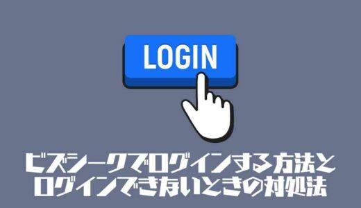 Bizseek(ビズシーク)でログインする方法とログインできないときの対処法