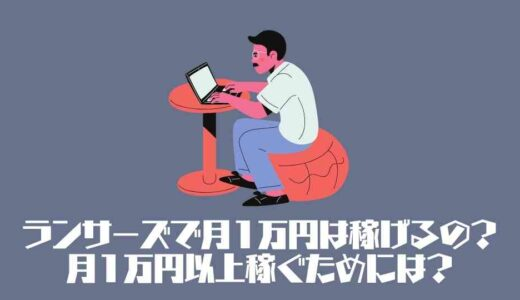 ランサーズで月1万円は稼げるの?月1万円以上稼ぐためには?
