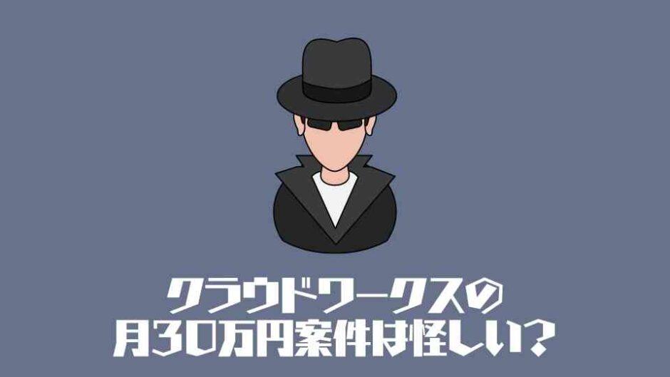 <画像>クラウドワークスの月30万円案件は怪しい?