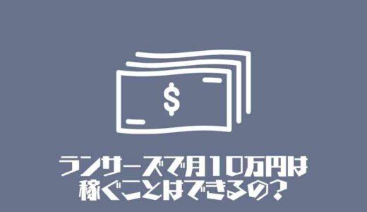 ランサーズで月10万円は稼ぐことはできるの?月10万円を稼ぐステップも解説