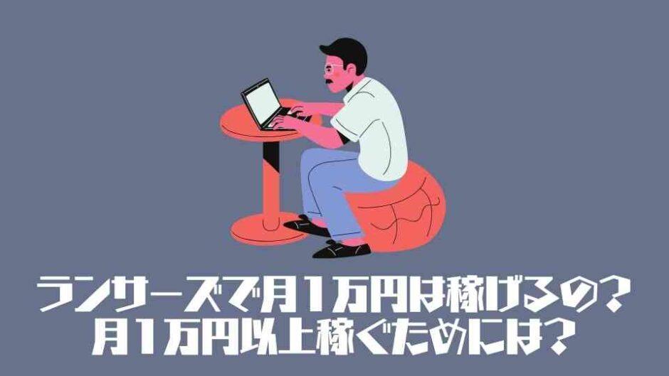 <画像>ランサーズで月1万円は稼げるの?月1万円以上稼ぐためには?