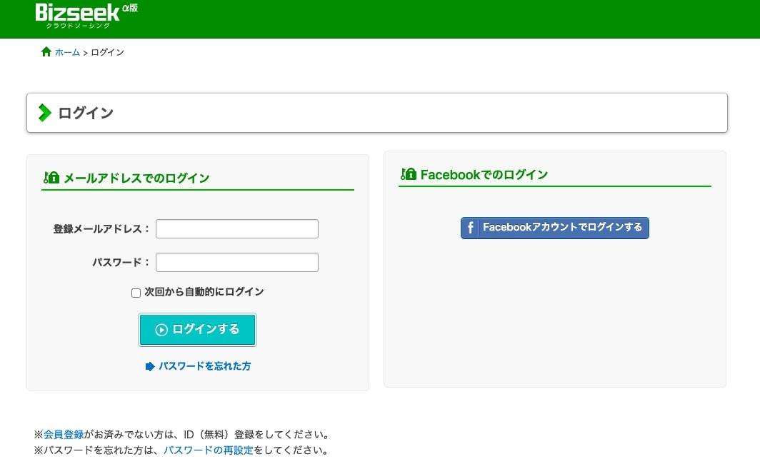<画像>公式サイトのログインページ