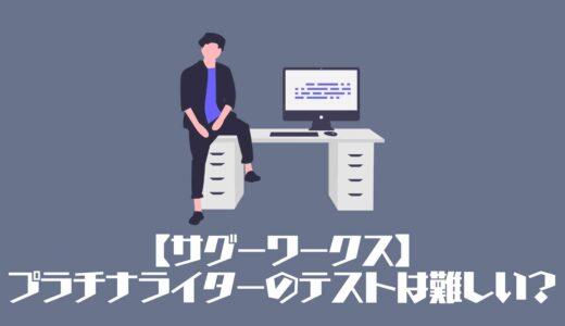 【サグーワークス】プラチナライターのテストは難しい?不合格理由は教えてくれる?