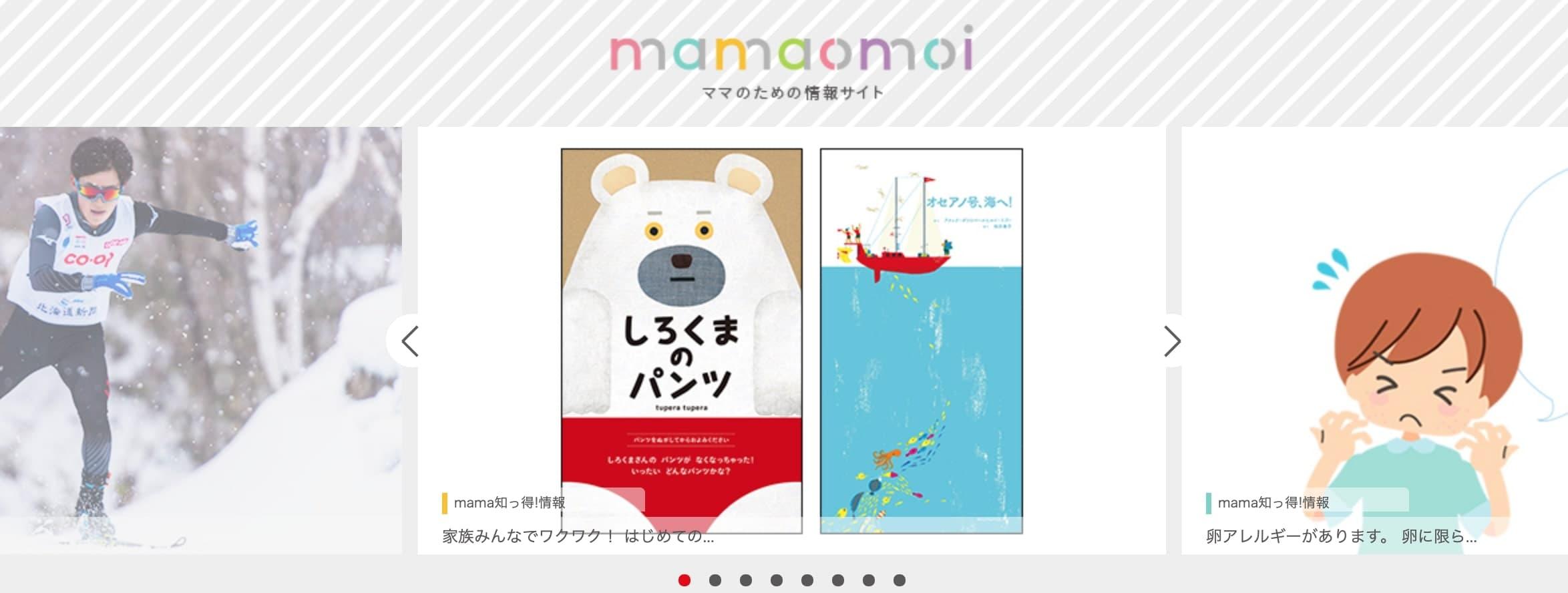 ママのための情報サイト「ママオモイ」