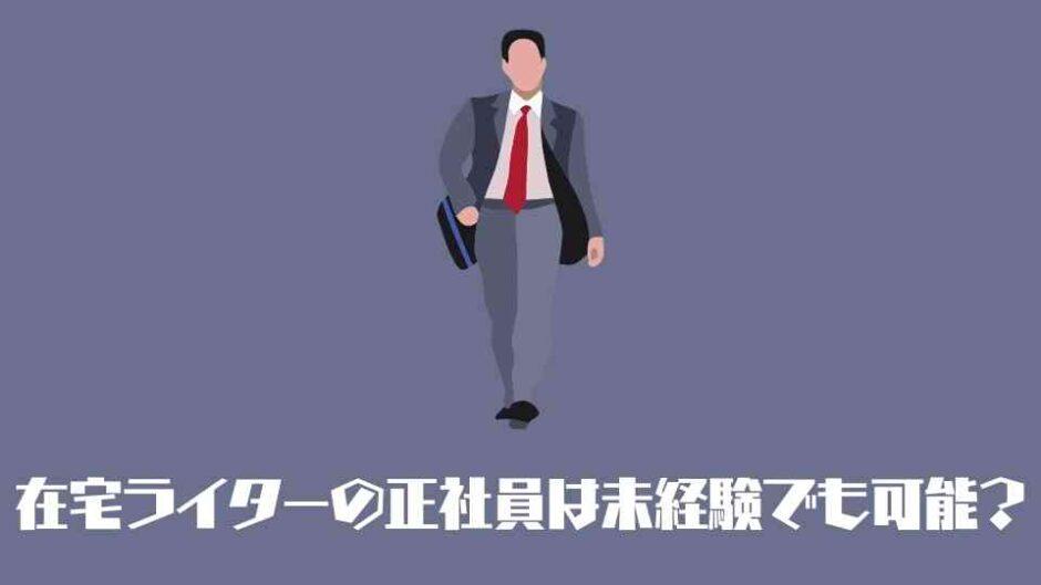 在宅ライターの正社員は未経験でも可能?東京の求人や新卒でもなれるのかまで解説
