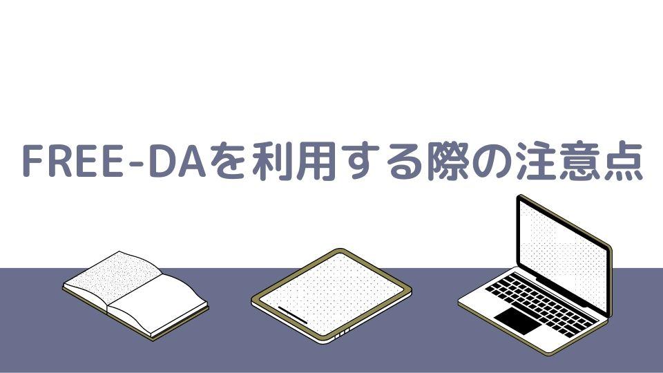 FREE-DAを利用する際の注意点