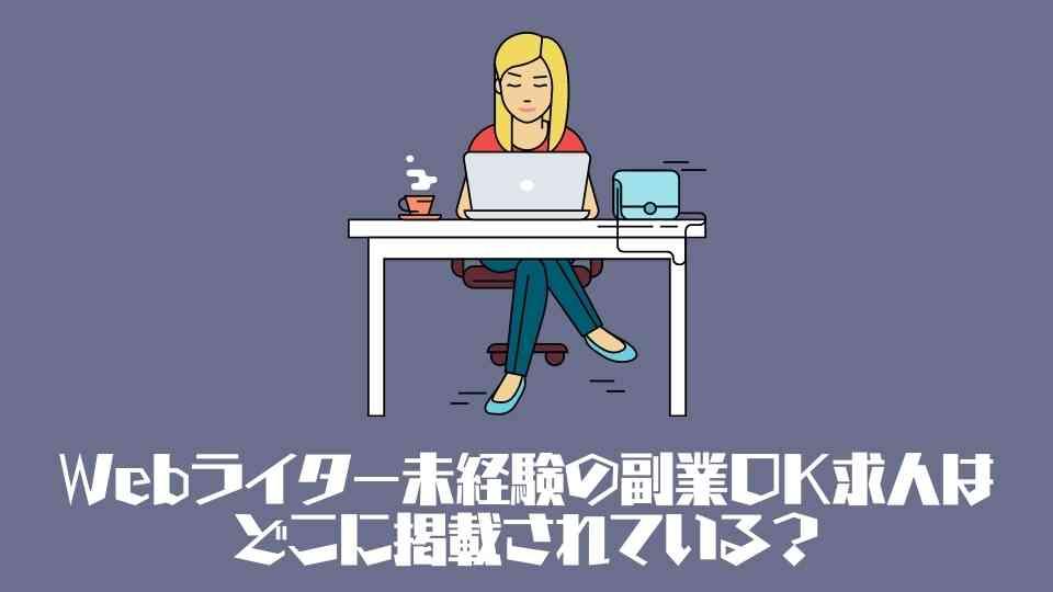 Webライター未経験の副業OK求人はどこに掲載されている?