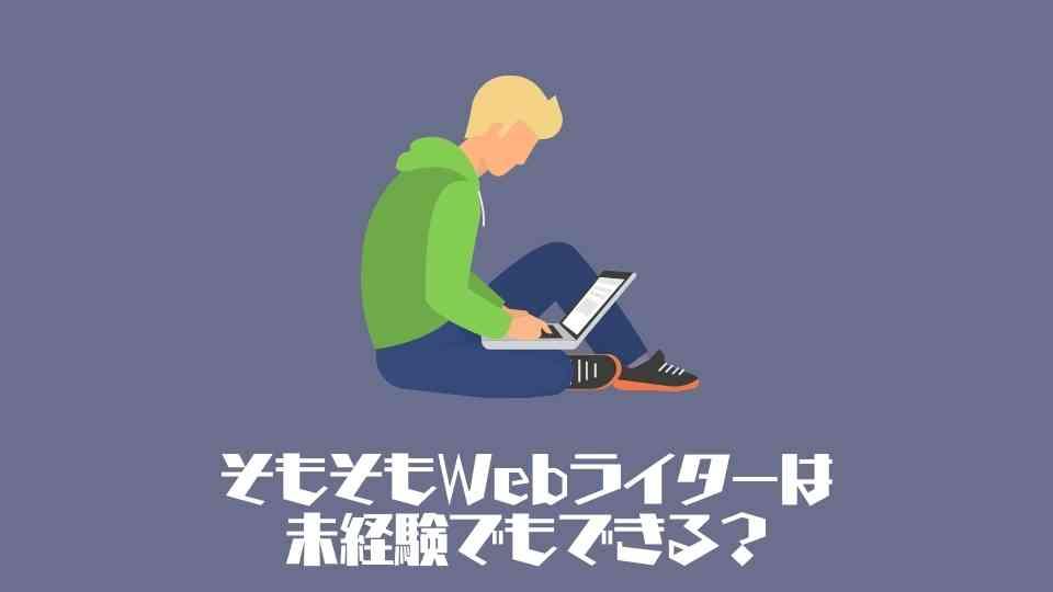 そもそもWebライターは未経験でもできる?