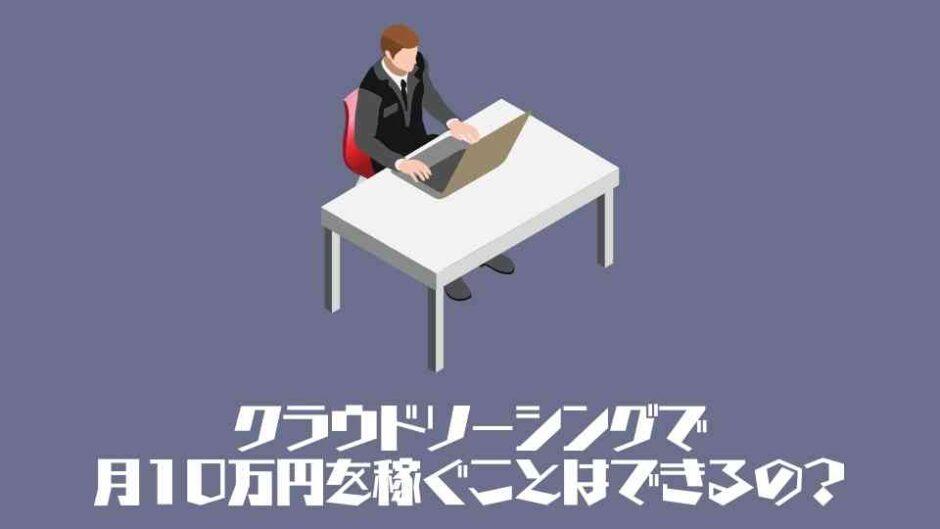 【初心者向け】クラウドソーシングで月10万円を稼ぐことはできるの?