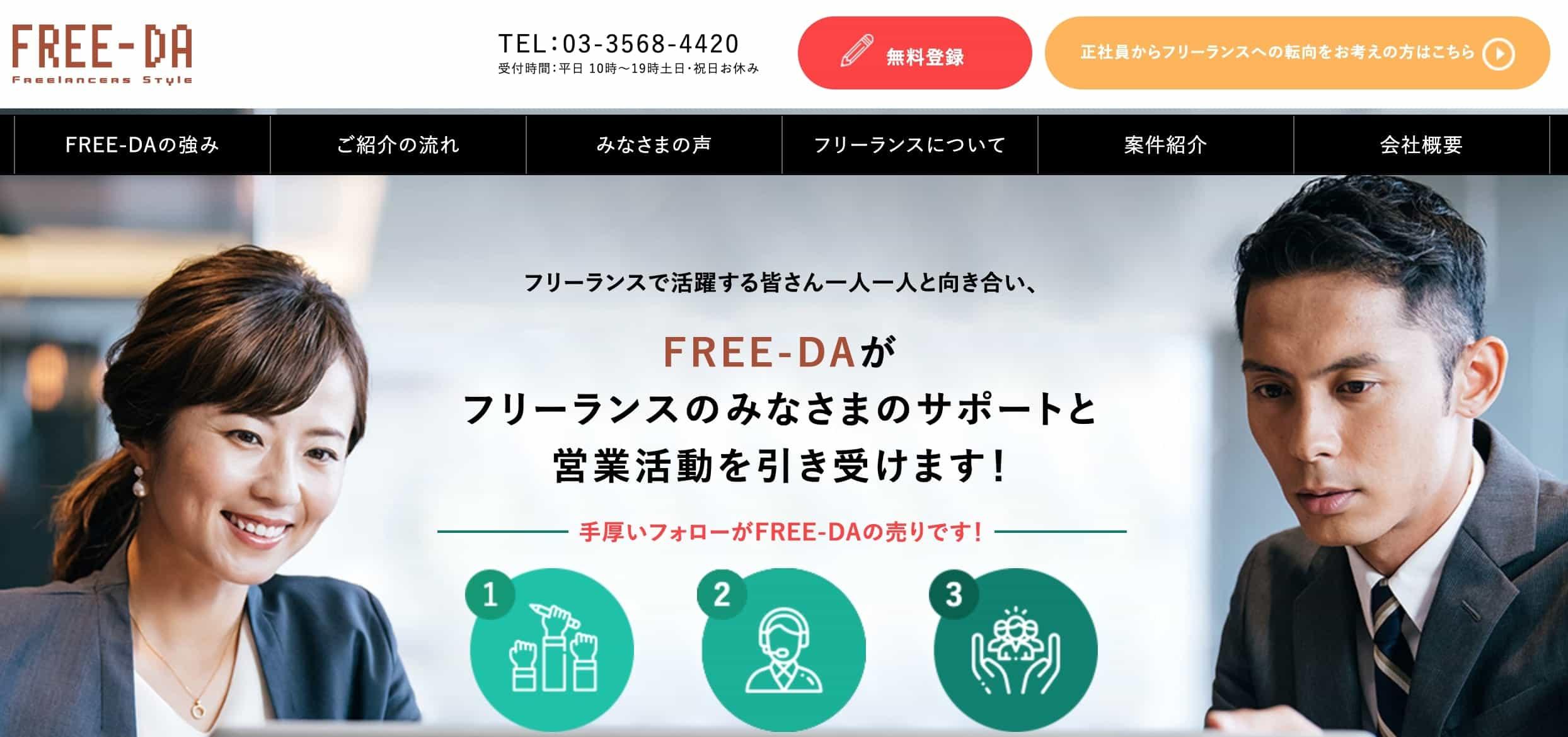 FREE-DAの総評|基本情報