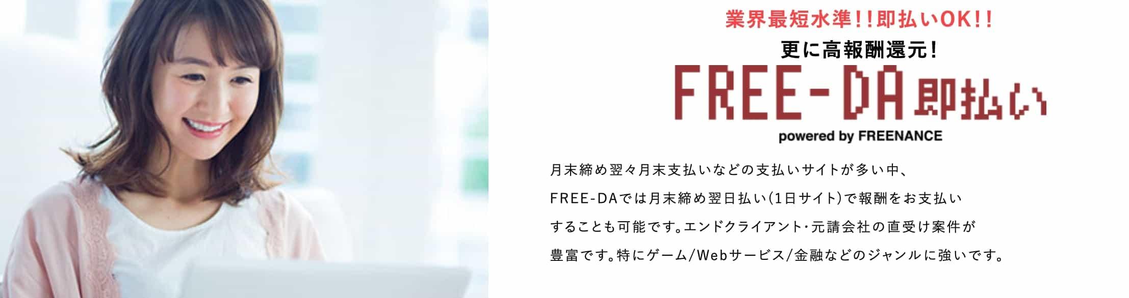FREE-DAのメリットと評判・口コミ