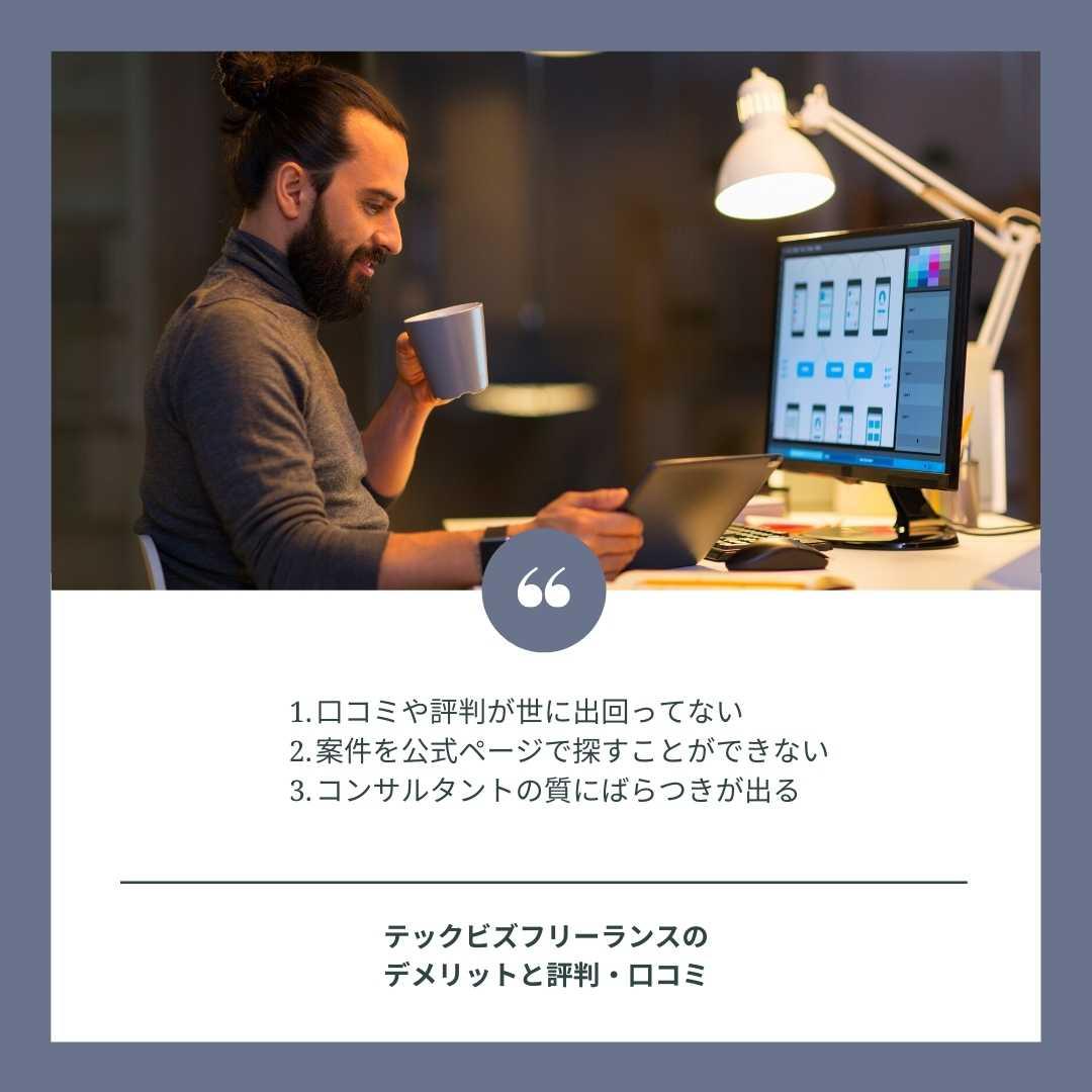 テックビズフリーランスのデメリットと評判・口コミ