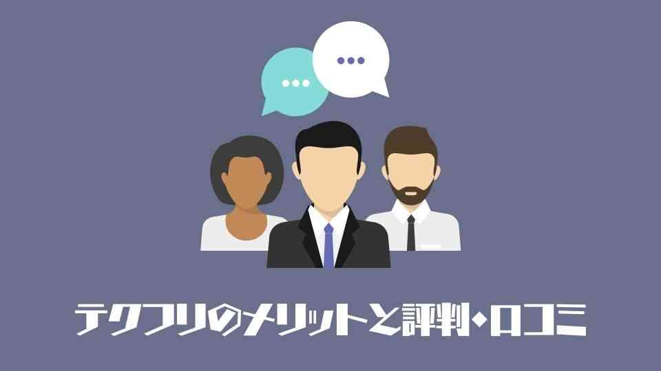 テクフリのメリットと評判・口コミ