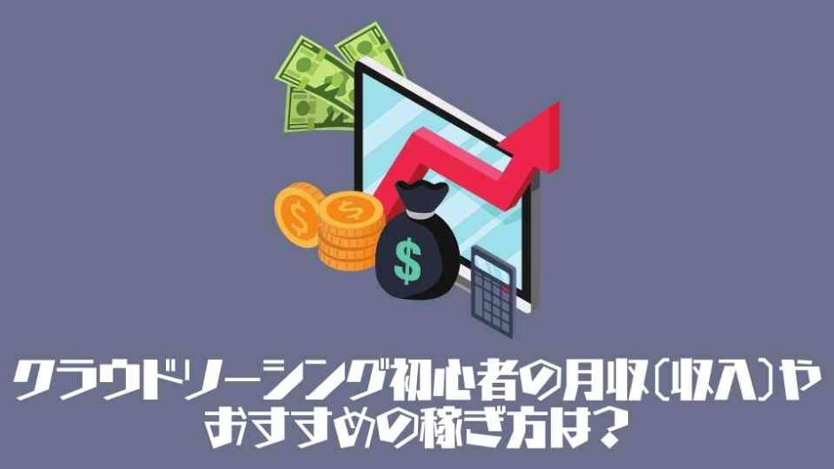 クラウドソーシング初心者の月収(収入)やおすすめの稼ぎ方は?