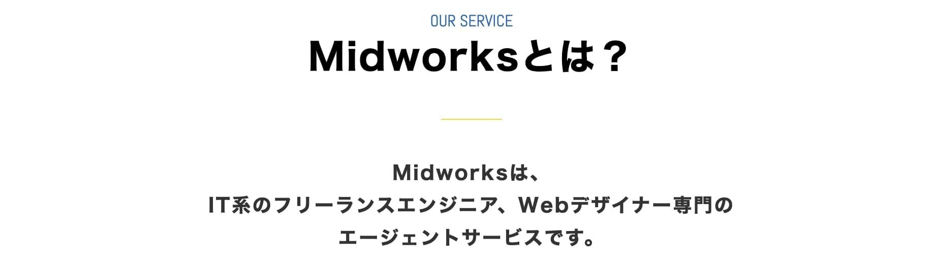 Midworks(ミッドワークス)で掲載されている求人の例