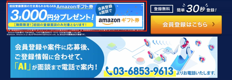 登録だけでAmazonギフト券3,000円分をもらえる
