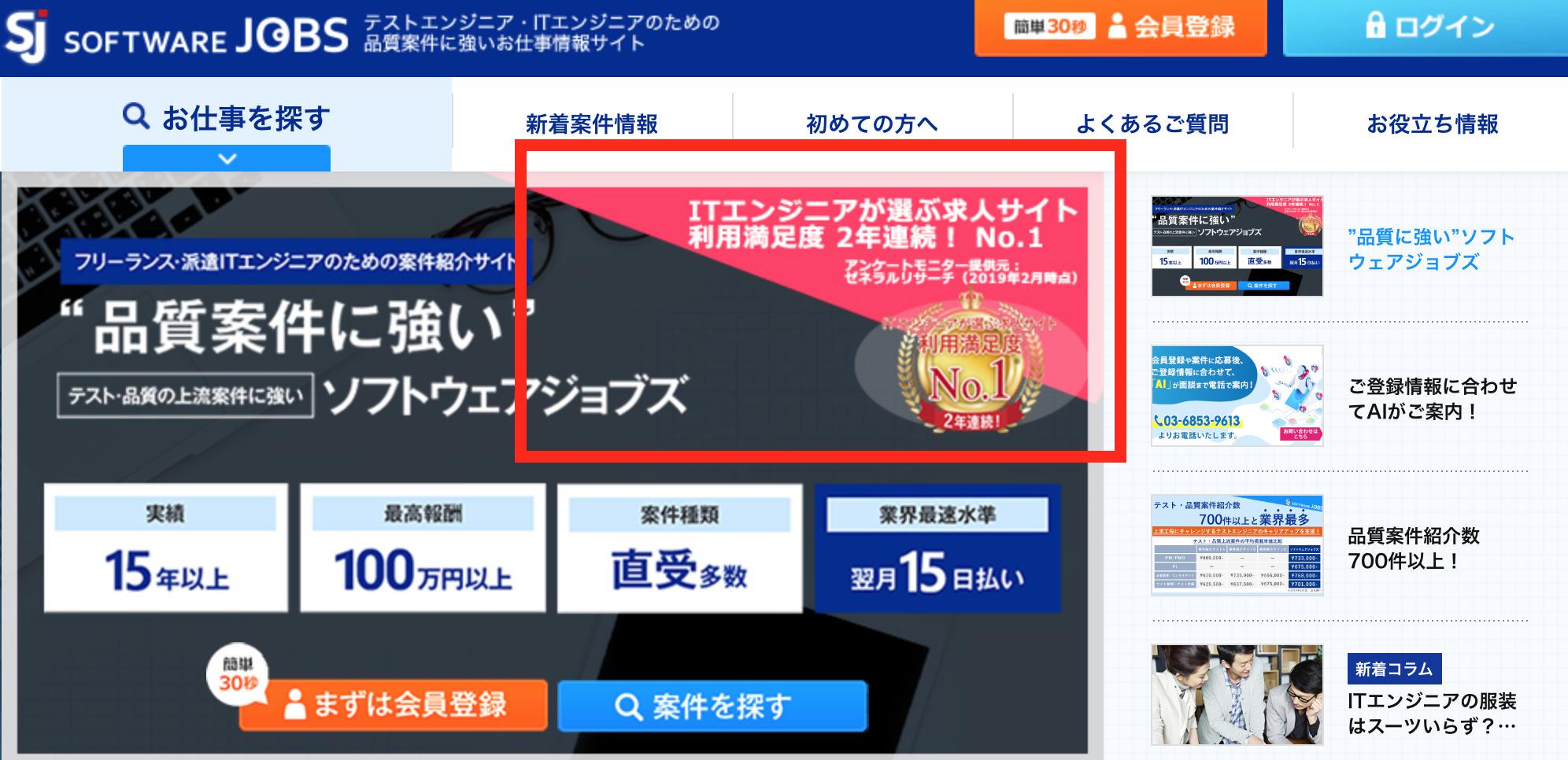 ITエンジニアが選ぶ求人サイト2年連続No.1