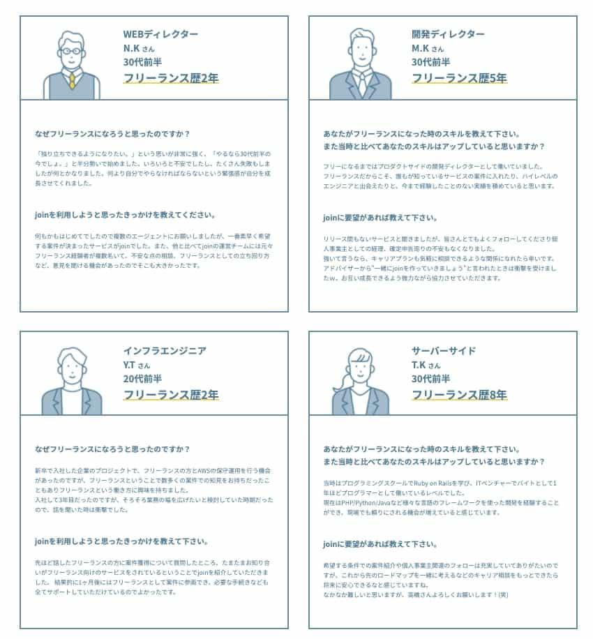 join(フリーランス専門エンジニア)を利用した人の口コミ体験談join(フリーランス専門エンジニア)を利用した人の口コミ体験談