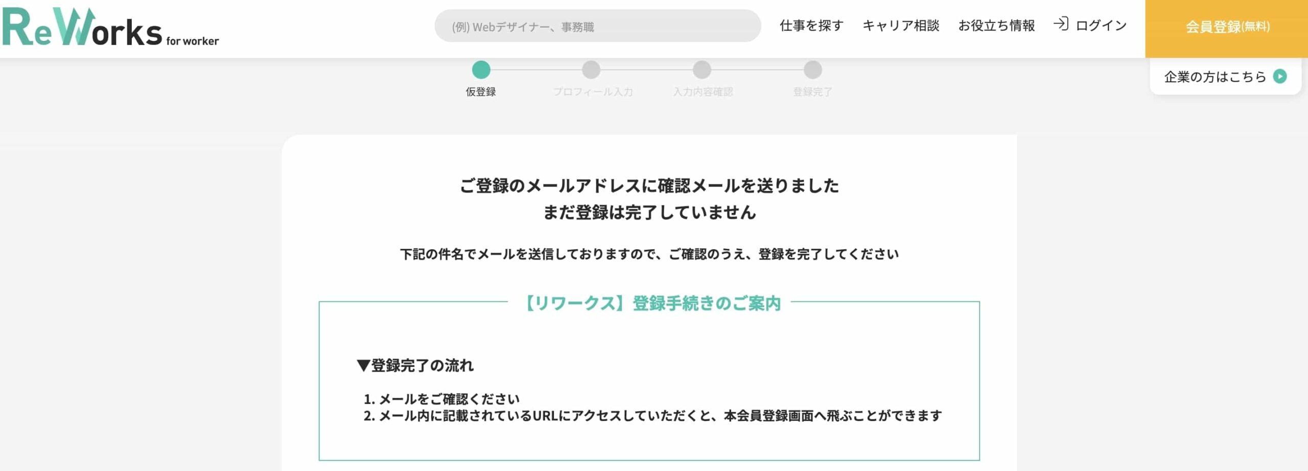 メール送信した画面
