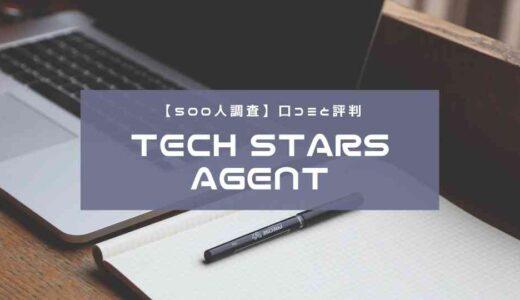 騙されるな!Tech stars Agent(テックスターズエージェント)の口コミは最悪?500人の評判と総評