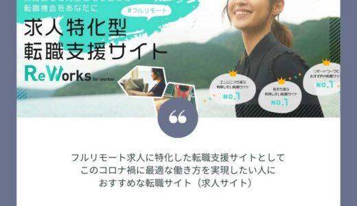 【在宅リモート】ReWorks(リワークス)の口コミは最悪?500人の評判と総評
