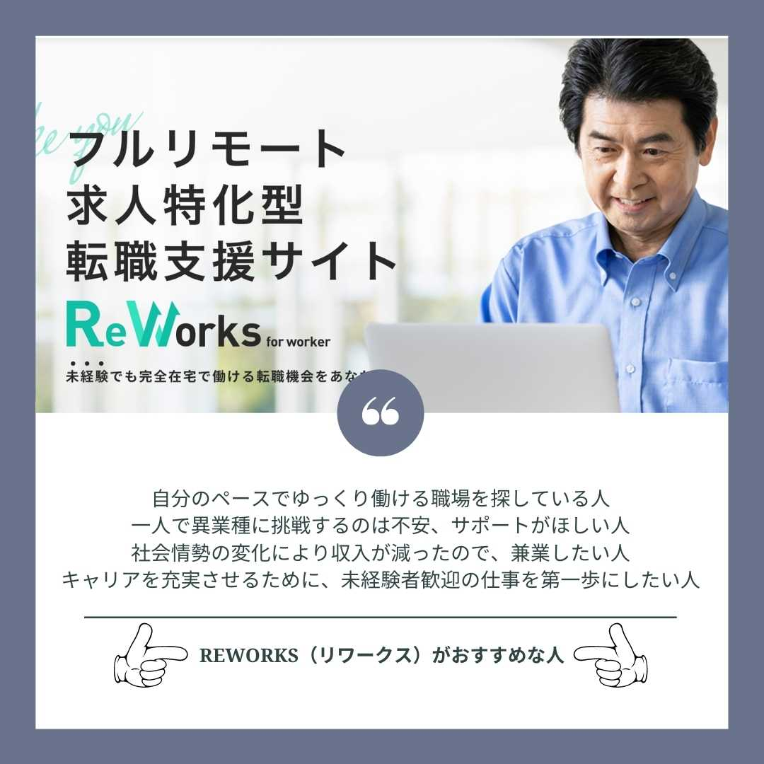 ReWorks(リワークス)がおすすめな人