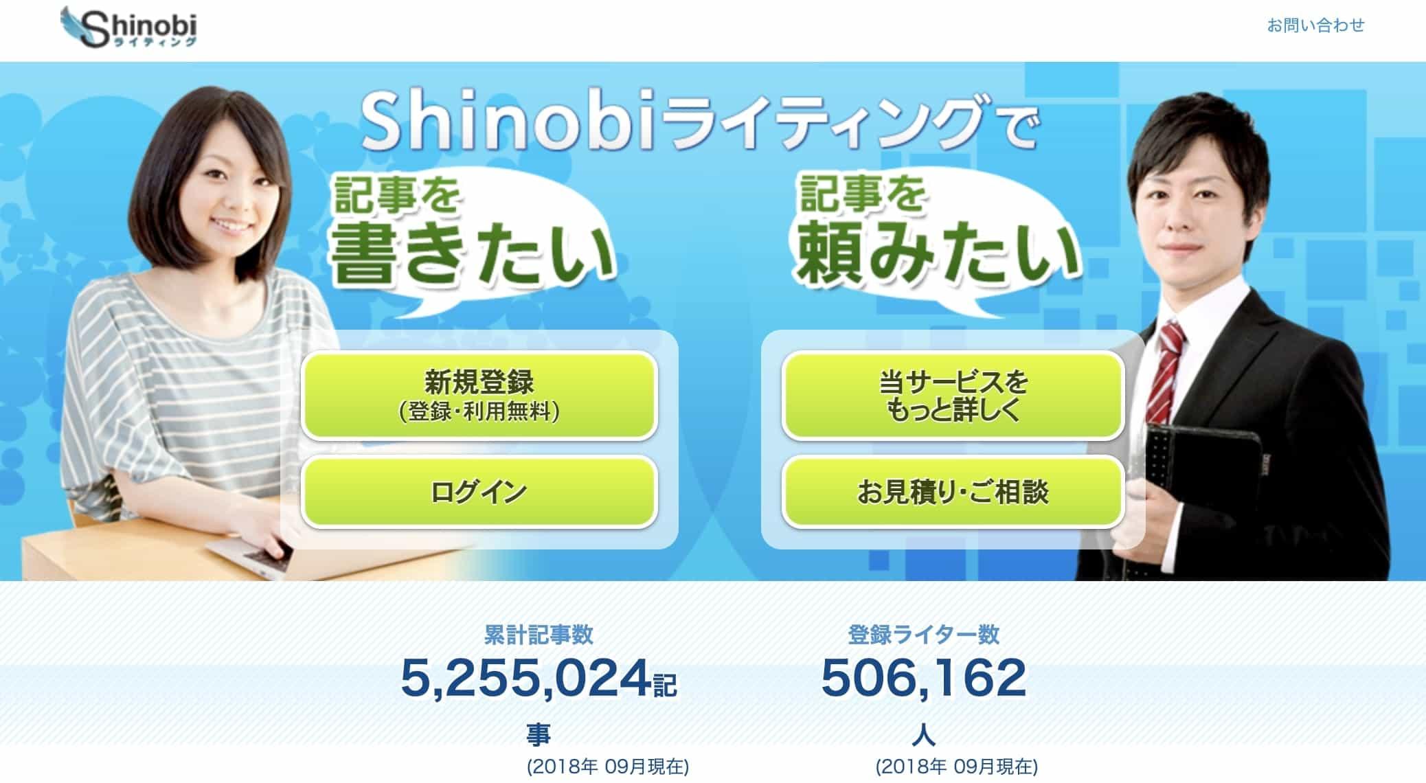 ライティングに特化した求人が多い「Shinobiライティング」