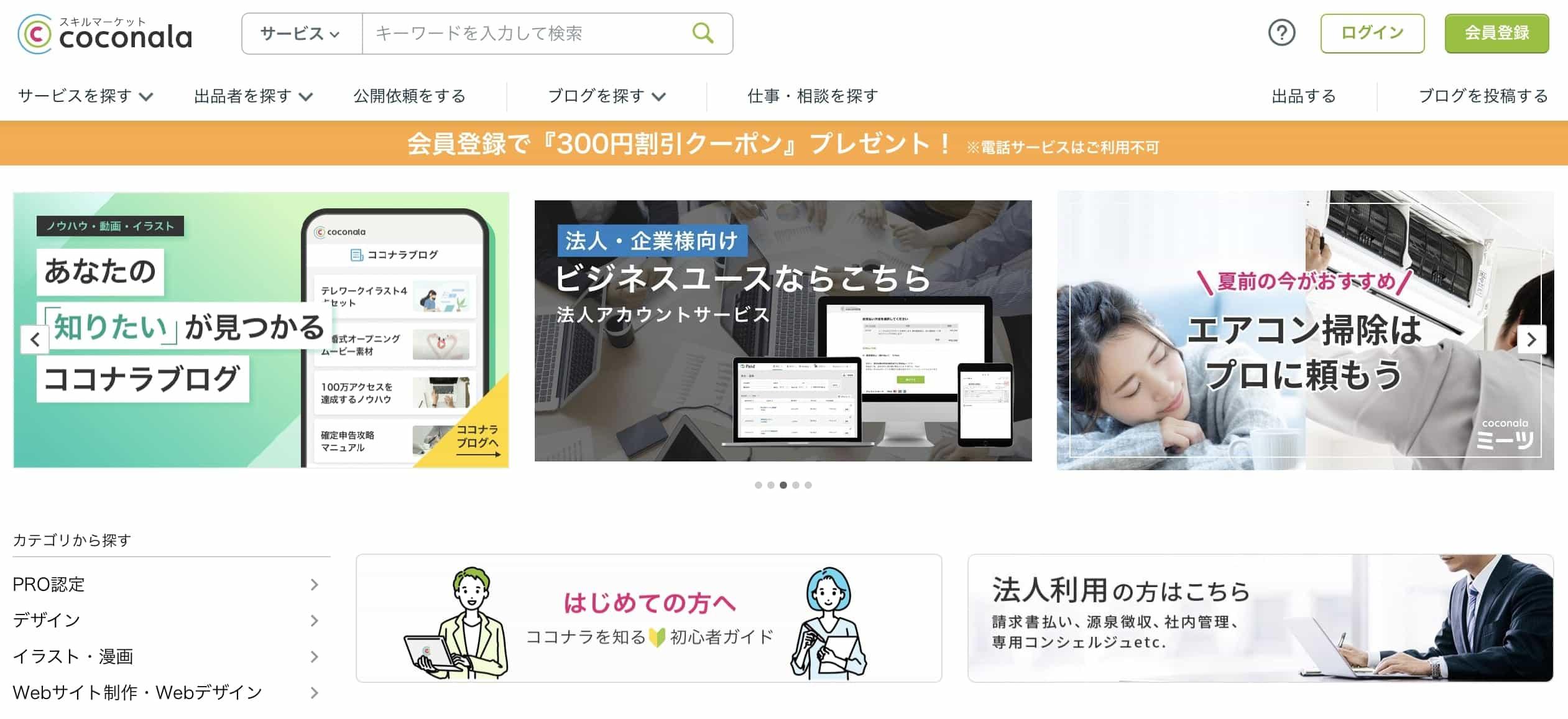Webデザイナーにおすすめでスキル販売ができる「ココナラ」
