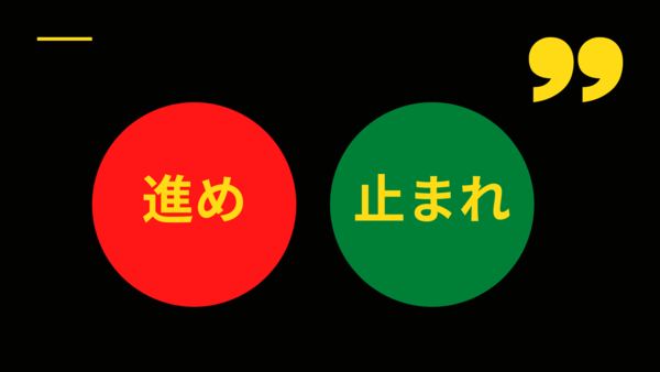 <画像>事例4.信号機からくるイメージ